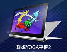 联想YOGA平板2