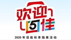 2020年佳能秋季路展活动