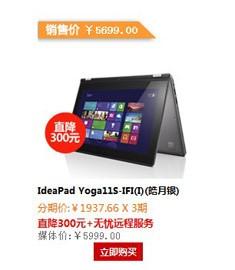 IdeaPad Yoga11S-IFI(I)(皓月银)