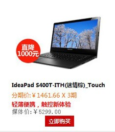 IdeaPad S400T-ITH(迷情棕)_Touch