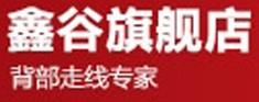鑫谷天猫旗舰店