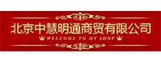 北京中慧明通商贸有限公司