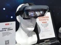 联想Mirage AR智能头盔