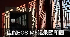 高画质易操作 佳能微单EOS M6漫步颐和园