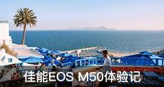 一半海水 一半沙漠 一部微单EOS M50
