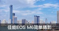 让摄影回归简单 佳能EOS M6微单体验