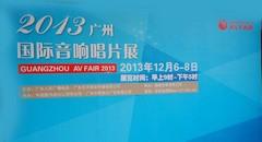 关于广州音响展