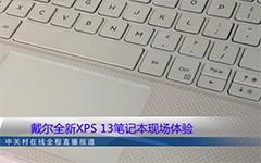 CES2018:戴尔全新XPS13笔记本现场体验
