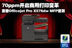 革命商用打印 惠普最��Pro X576dw首�y