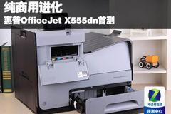 �商用�M化 惠普OfficeJet X555dn首�y