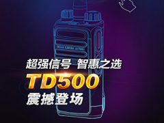 海能达TD500