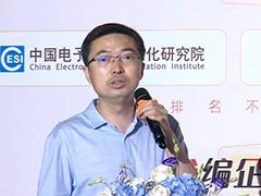 中国电子标准院 </br>数字技术中心主任 范科峰