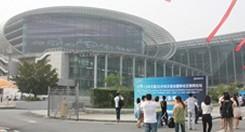 广州琶洲国际会展中心