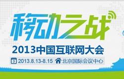 2013年中国互联网大会