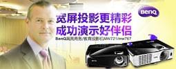 住商教宽屏投影 BenQ明基MW767/MW721投影机新品上市