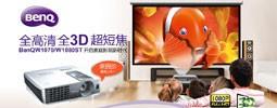 全高清 新3D 超短焦 BenQ W1070 W1080ST开启家用投影新时代