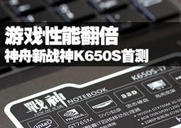 神舟战神K650S全析测试