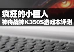 神舟战神K350S深度拆解