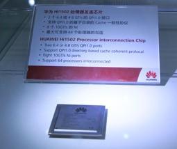 芯片级热点技术