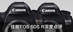 佳能EOS 5DS R