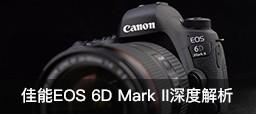 佳能EOS 6D Mark II