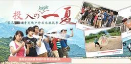 """""""投""""入high一夏!"""