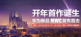 开年首作! 华为新品MWC发布直击