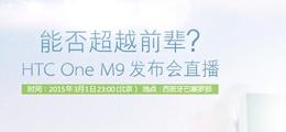 HTC One M9发布会直播
