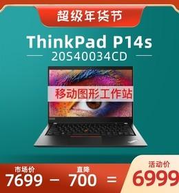ThinkPad P14s(20S40034CD)