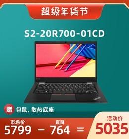 ThinkPad S2 2020(20R70001CD)