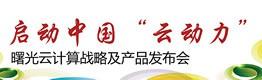 启动中国云动力 曙光云计算战略发布会