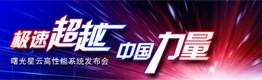 极速超越 中国力量 曙光星云发布会
