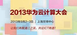 2013华为云计算大会