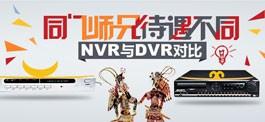 NVR DVR待遇大不同