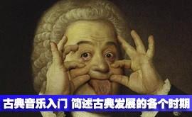 古典音乐入门 简述古典发展的各个时期
