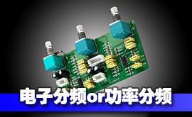 电子分频or功率分频 音箱分频基础解析
