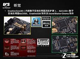 芯片支持多种音效软件
