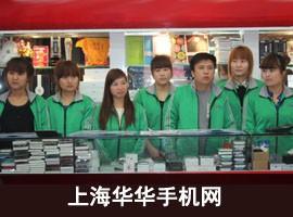 上海华华手机网