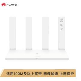 华为路由AX3 凌霄双核路由器 WiFi 6 智能分频 多连不卡无线家用穿墙 无线速率3000M 高速路由