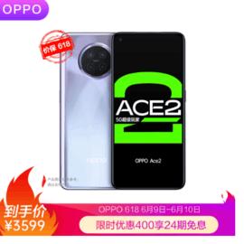 OPPO Ace2 8+128 梦幻紫 双模5G 185g超薄机身 65W超级闪充 40W无线闪充 90Hz电竞屏高通骁龙865游戏智能手机