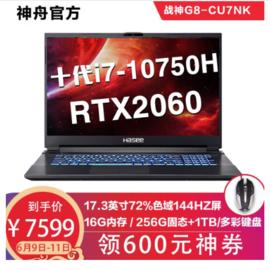 神舟(HASEE)战神Z8/G8系列 十代英特尔处理器 RTX20显卡IPS屏游戏本笔记本电脑 G8-CU7NK丨十代I7+16G+双硬盘
