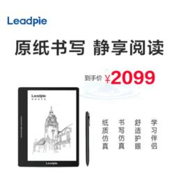 leadpie 电子纸 墨水屏 电子书阅读器 智能学习办公笔记本 教学电纸书 纸感书写 PDF批注 电子纸 X1 新款