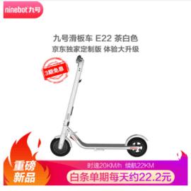 Ninebot九号滑板车E22 茶白色定制版 成人学生迷你便携可折叠双轮休闲平衡车