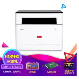 联想(Lenovo)领像M101DW 新品激光无线WiFi双面打印多功能一体机 家用办公(打印复印扫描)M7206升级系列
