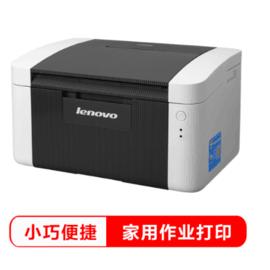 联想(Lenovo)LJ2205 黑白激光打印机 A4打印 A5打印 小型商用办公家用打印