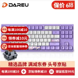 达尔优 A87 87键背光可编程樱桃轴机械键盘 游戏键盘 电竞键盘(程序员 敲代码 办公笔记本键盘) 梦遇主题版-茶轴
