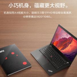 ThinkPad X390(20Q0A026CD)赠送联想原装单肩包/赠送联想ThinkPad无线鼠标 定制鼠标垫
