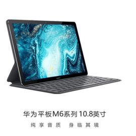 华为 平板M6 10英寸(4GB/64GB/WiFi)10.8英寸
