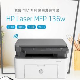 家用办公好助手 HP 136w锐系列新品激光多功能一体机
