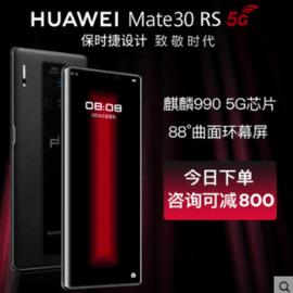 [咨询可减800]华为mate30保时捷手机限量版